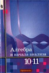 Календарно-тематическое планирование Алгебра 10-11 авт. Ш.А.Алимов и др.