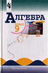 Календарно-тематическое планирование Алгебра 9 авт. Ю.Н. Макарычев и др.
