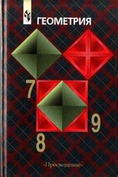 Календарно-тематическое планирование Геометрия, 7– 9 Л.С. Атанасяни др.