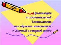 «Скриншот презентации  статьи « Организация исследовательской деятельности при обучении математике в основной и старшей школе