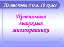 «Скриншот презентации урока « Правильные выпуклые многогранники (ПЛАТОНОВЫ ТЕЛА)»