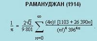 Формула для вычисления числа пи