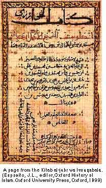 страница из Kitab al-jabr wa l-muqabala