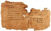 Фрагмент папируса с текстом Евклида