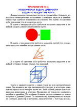Приложение № 6 к реферату Формирование познавательного интереса к учению как способ развития креативных  способностей личности(на примере уроков математики)