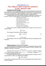 Приложение № 11 к реферату Формирование познавательного интереса к учению как способ развития креативных  способностей личности(на примере уроков математики)