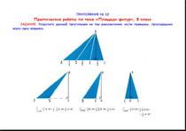 Приложение № 12 к реферату Формирование познавательного интереса к учению как способ развития креативных  способностей личности(на примере уроков математики)