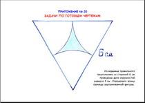 Приложение № 20 к реферату Формирование познавательного интереса к учению как способ развития креативных  способностей личности(на примере уроков математики)