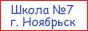 МОУСОШ №7 г. Ноябрьск. Персональный сайт учителя математики Зайцевой Ирины Александровны