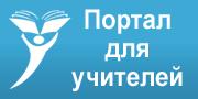 Журнал Банка Интернет-портфолио учителей